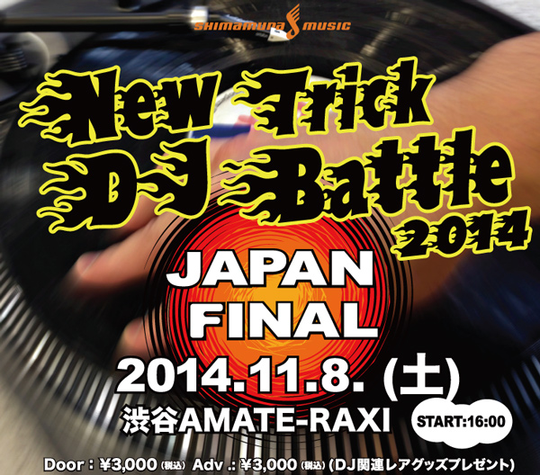 NewTrickDJBATTLE2014Final