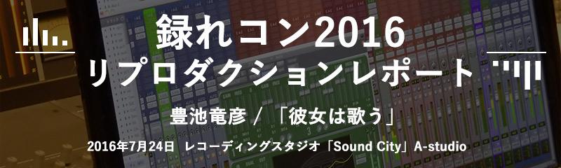 torecon2016-bunner