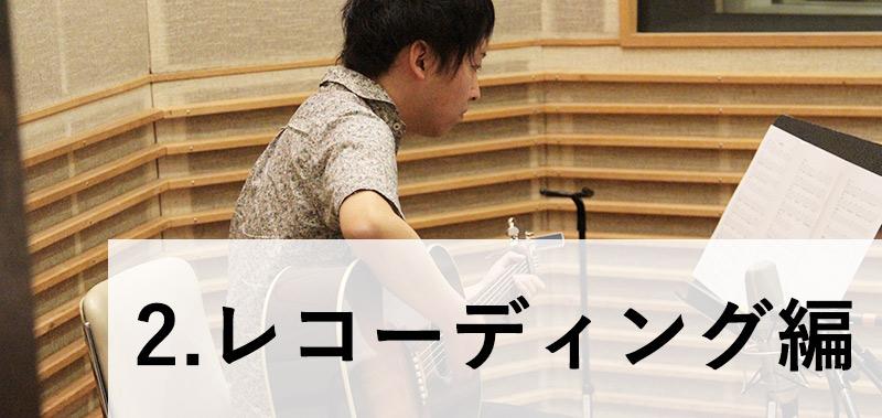 録れコン2016 リプロダクション 1.レコーディング編