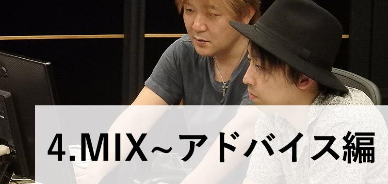 録れコン2016 リプロダクション 4.MIX~アドバイス編
