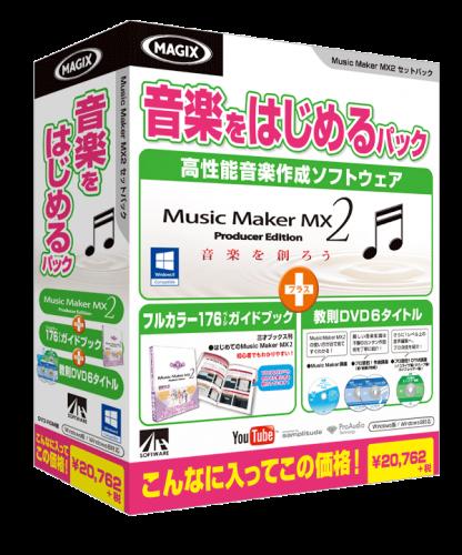 4560298408750mmmx2_hajimeru_box