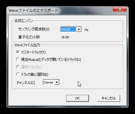 SnapCrab_Waveファイルのエクスポート_2013-9-30_15-18-22_No-00
