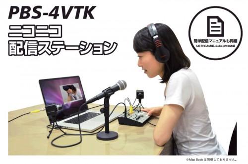 PBS-4VTK