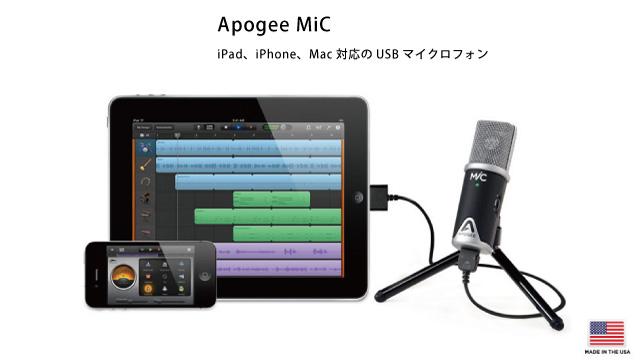 mic-gallery-0