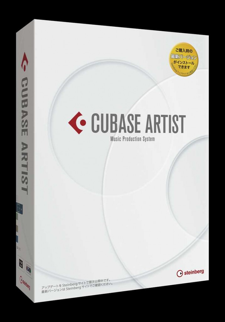 Cubase_Artist8_Jp_Package