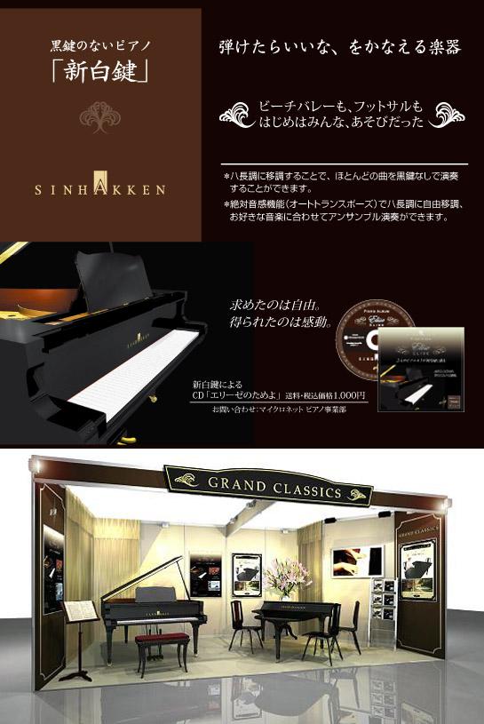 pianomain