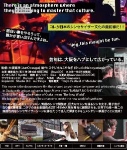 ナニワのシンセ界DVD