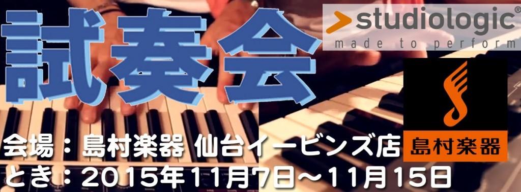 SL試奏会バナー1
