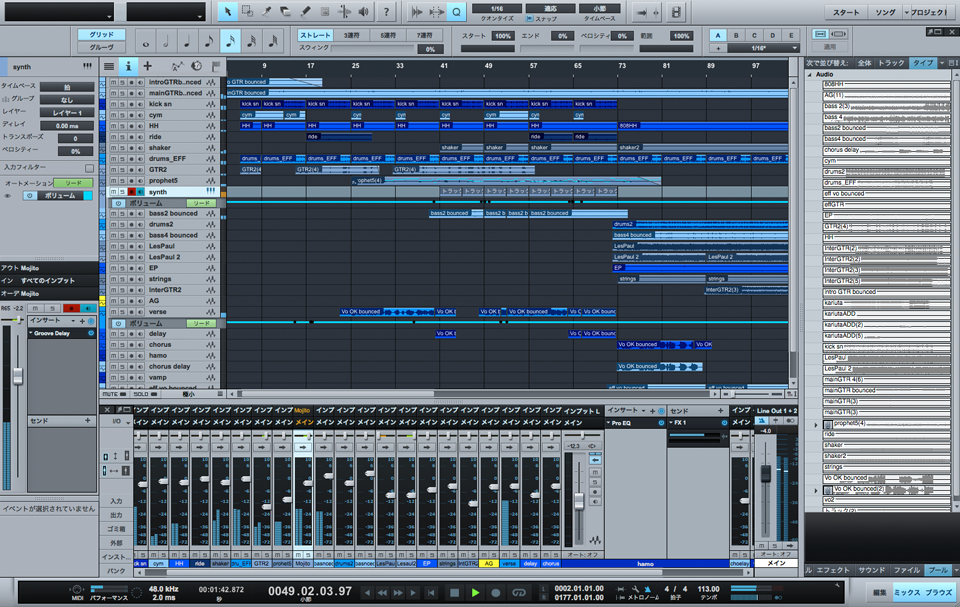 Studio-One-Song-Page