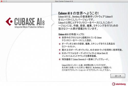 004CubaseAI8_mac