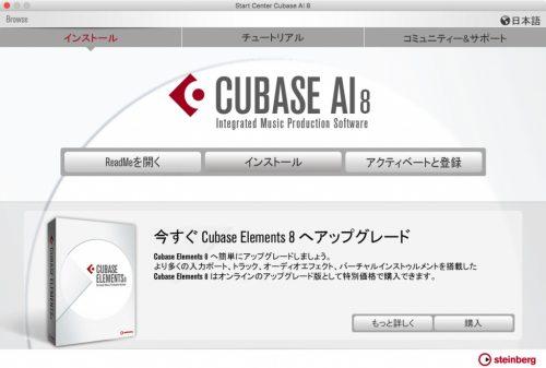 005CubaseAI8_mac