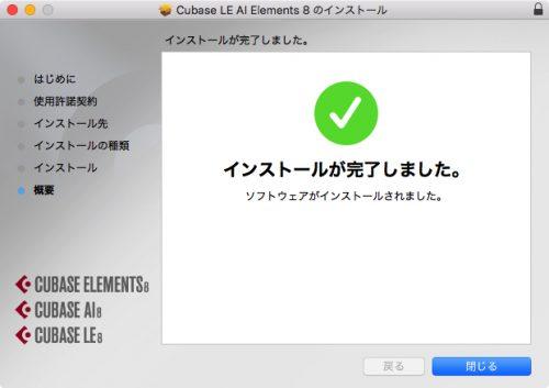 006CubaseAI8_mac