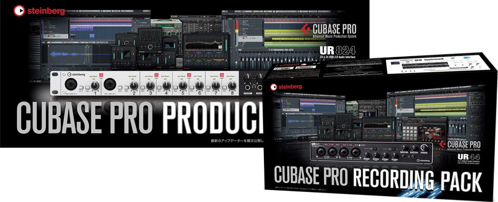 CUBASE Pro 9 セット