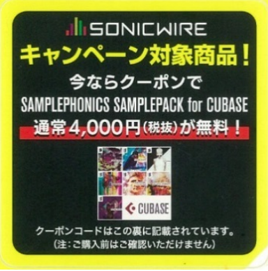 SONICWIRE_02