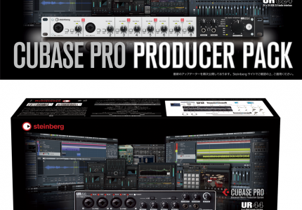 CUBASE Pro Producer Packパッケージall