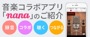 nana-banner-digital