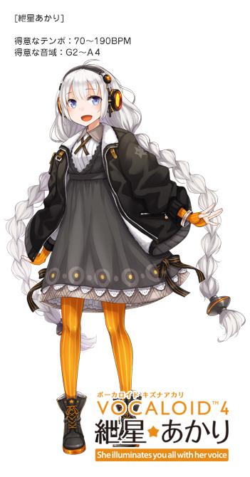 vocaloid4 紲星あかり 明るい女の子の可愛らしい中にも優しさあふれる声