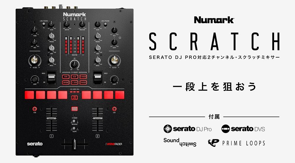 Numark Scratch | 多彩なソフトウェアをバンドルしたSerato DJ Pro 対応24ビット2チャンネルDJミキサー
