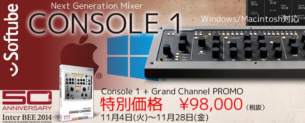 CONSOLE1_CP2014