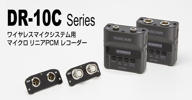 DR-10C_series_01