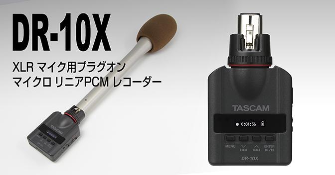 DR-10X_01