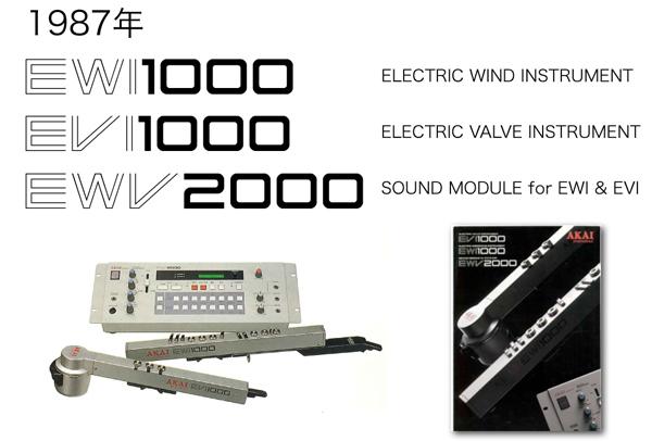 EWI5000_rev_03