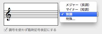 無調の音楽や調号を用いない表記設定