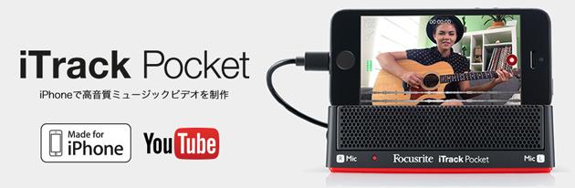 iTrackPocket_01