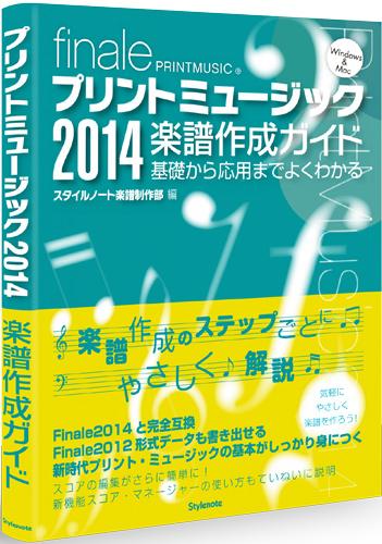 printmusic2014_02
