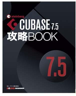 sounddesignerCubase75