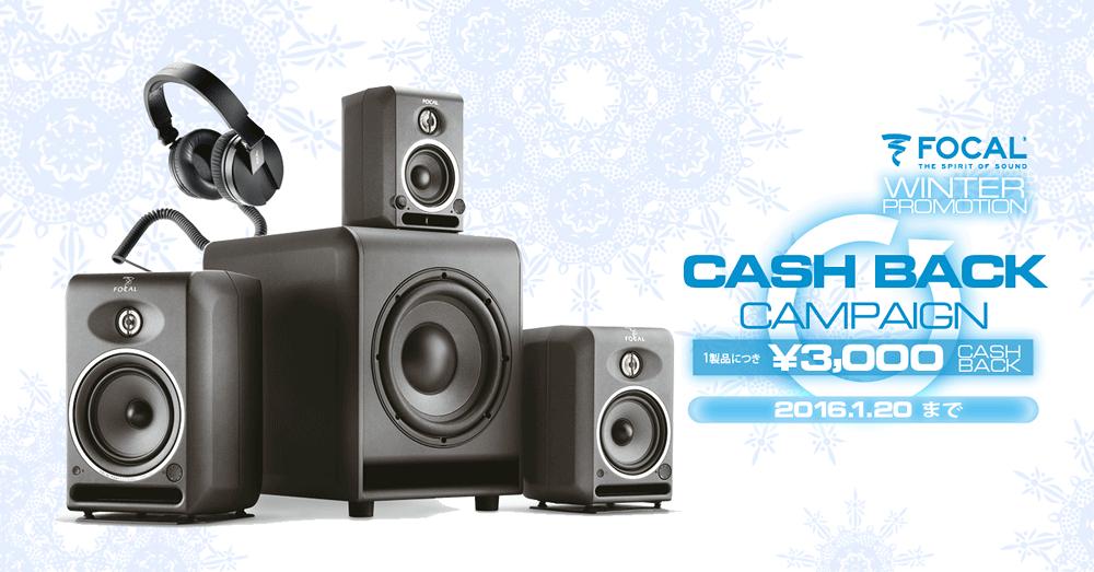 20151215_focal_cashback1