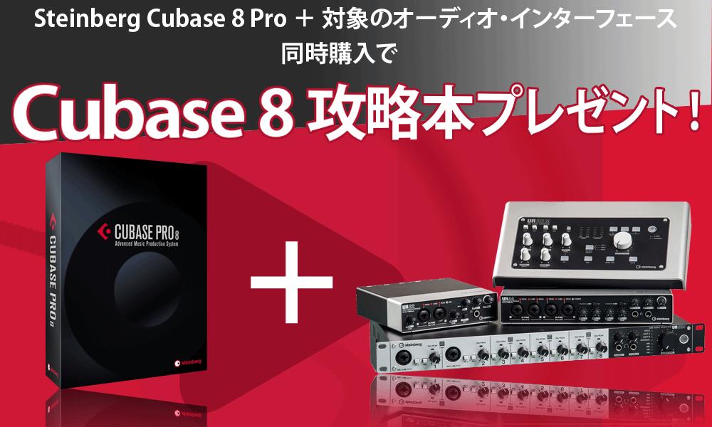 Cubase_Pro8_CP20150627
