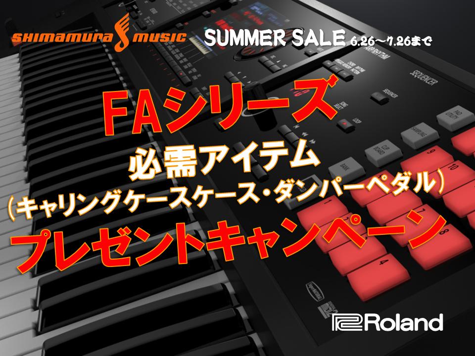 Roland_FA_CP20150626