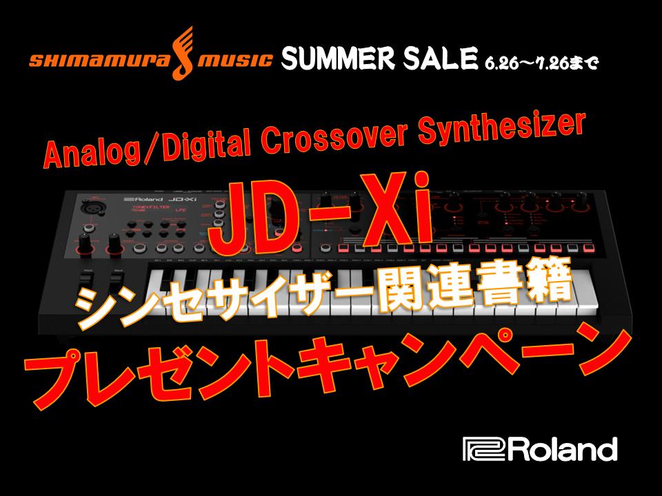 Roland_JDXi_CP20150626