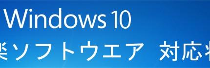 Windows10_compatible2