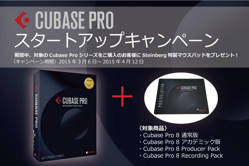 cubase_201503CP