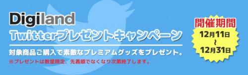 digiland_twitter