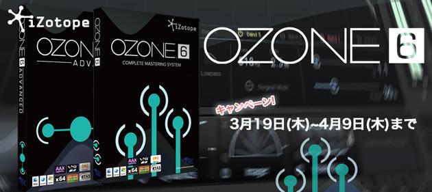 iZotope_Ozone6_201503CP