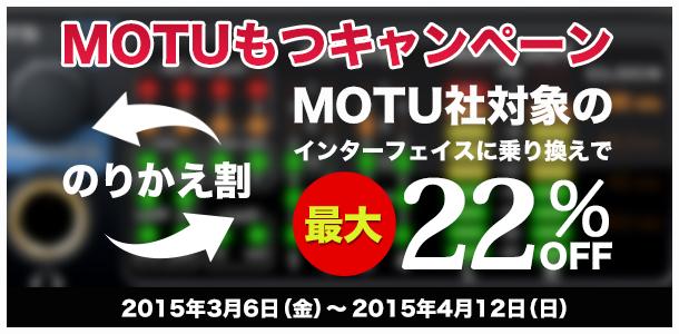 motumotu_201503CP
