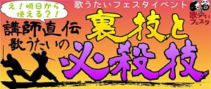 201603umeda_utautai_04_mini