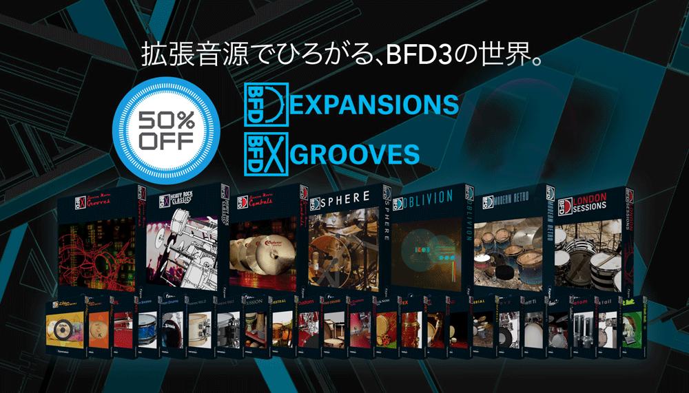 FXpansion BFD 3 / 2 の拡張音源が今だけ半額に! – Digiland