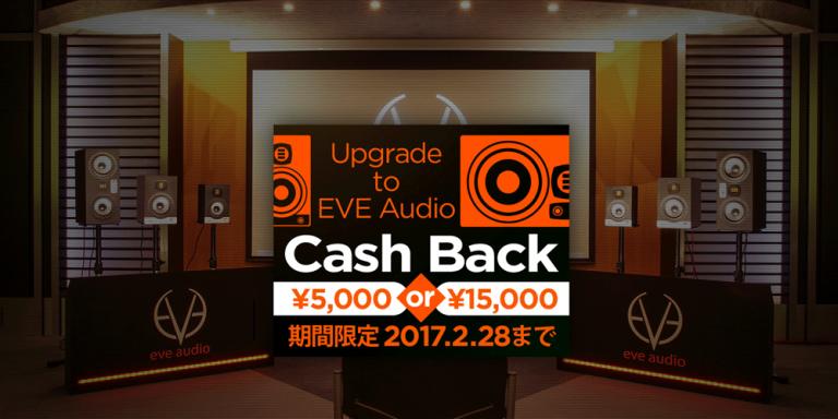 20161208_eve_cashback_CP
