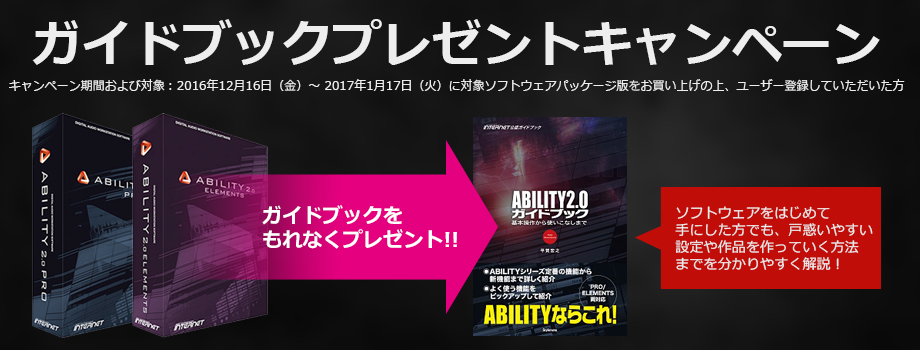 201612_ability_CP