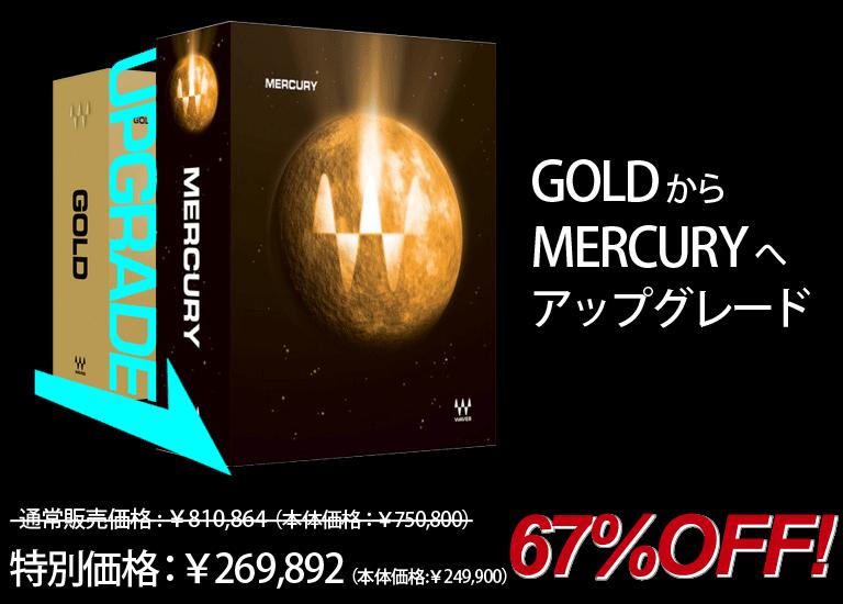 67off_UG_gold_Mercury