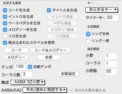 BIAB23Mac_AutoArrangement