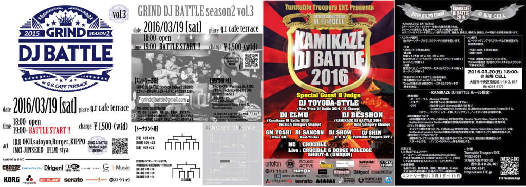 GRIND_DJ_BATTLE_201603_r