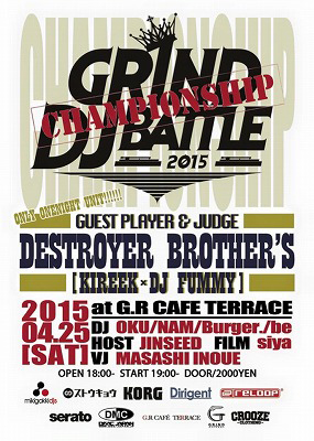 GRIND_DJ_BATTLE_201603_r14