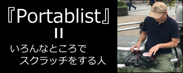 Portablist_top