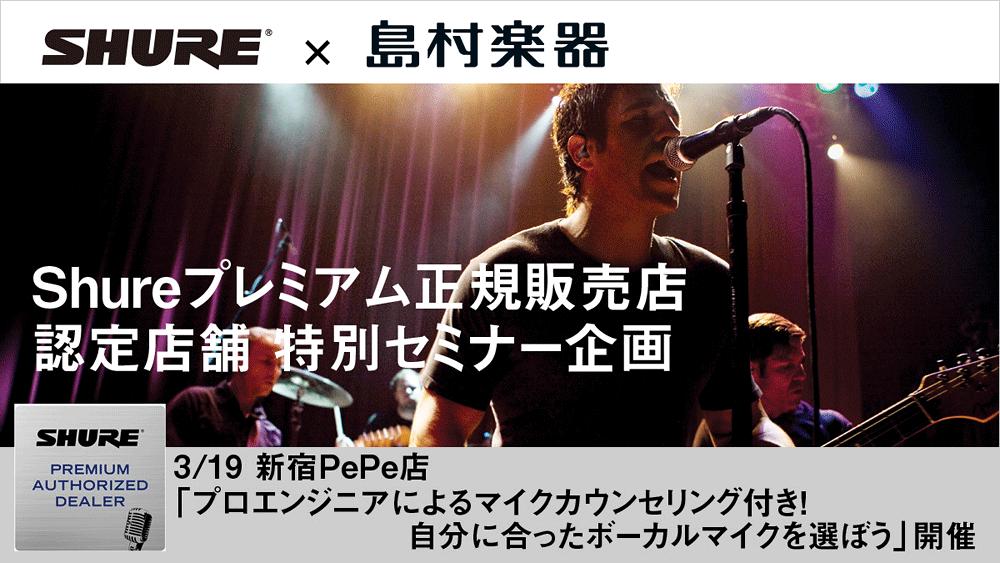 SHURE_PAD20160319_shinjuku3