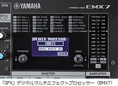 yamaha_mixer_emx5_7_04